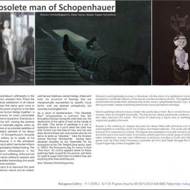 ショーペンハウアーは過去の人 展 THE OBSOLETE MAN OF SCHOPENHAUER 中川太郎平