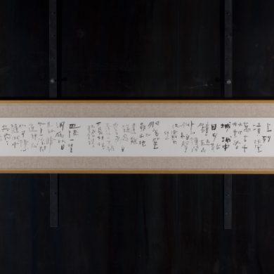 中川恵 書道作品