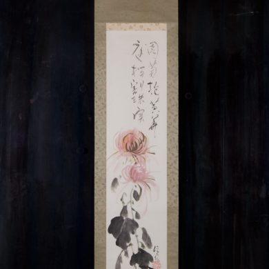 富田渓仙 圓菊図