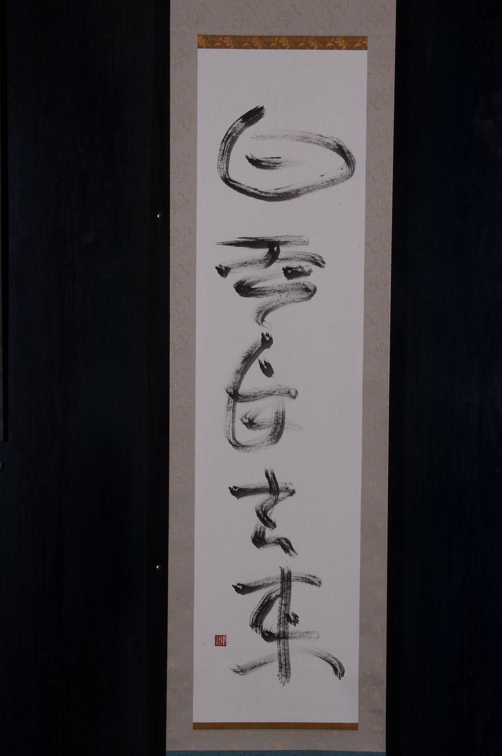 中川太郎平 禅語作品