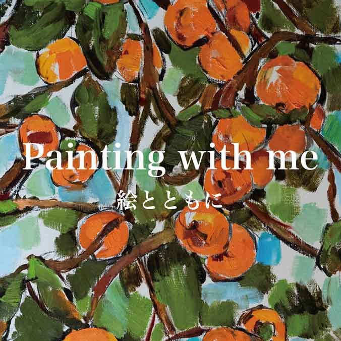 """""""Painting with me"""" 絵とともに"""